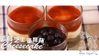 小巷子的清甜口味『藍莓芝士蛋糕杯』Miss Yogurt #6