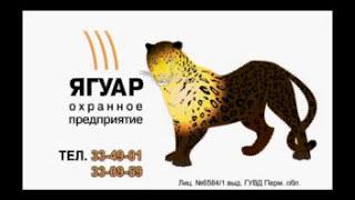 """рекламный ролик охранного предприятия """"Ягуар"""" 2003 г."""