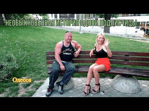 Необыкновенная история одной подписчицы… Одесса