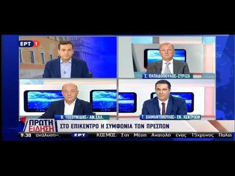 Τ. Διαμαντόπουλος / Πρώτη Είδηση ,ΕΡΤ1 / 20-9-2018