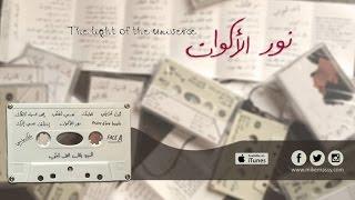 Mike Massy Ft. Patricia Bedran - Nour El Akwan نور الأكوان