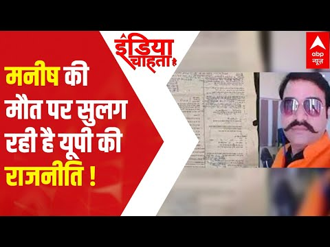 Manish Gupta Case becomes new 'propaganda' for political parties in UP?   ICH
