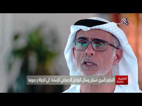 أحد قادة التنظيم السري في الإمارات: سجناء التنظيم يتلقون معاملة حسنة وعلاج متميز -  تغطية خاصة