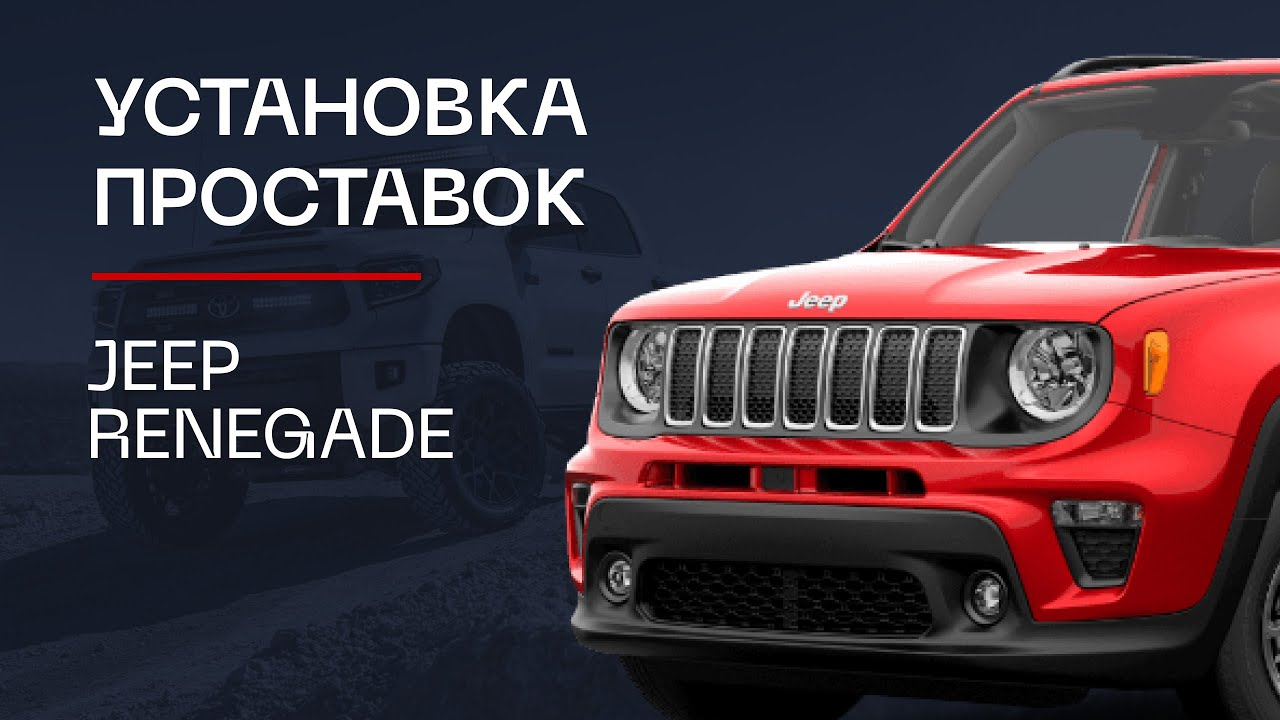 ⚙️Проставки для увеличения клиренса на автомобиль Jeep Renegade | ⭕️Автопроставка