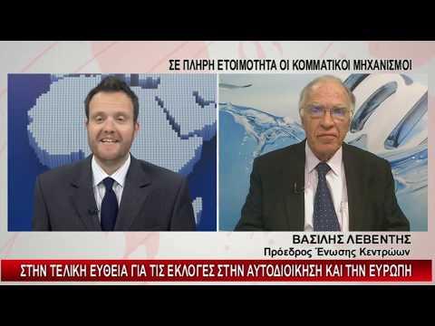 Βασίλης Λεβέντης στο Ena TV Λαμίας (18-3-2019)