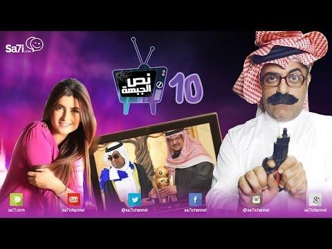 """#صاحي : """" نص الجبهة """" 10"""