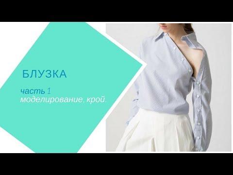 блузка с асимметричной застежкой. часть 1.