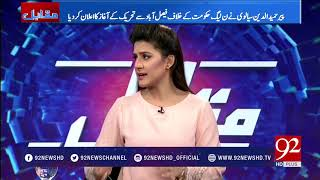 Muqabil - 06 December 2017 - 92NewsHDPlus