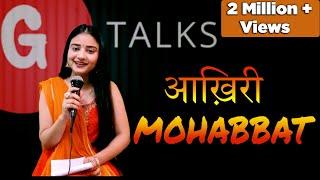 Download video: JHALLI SI LADKI | GOONJ CHAND | POETRY | G TALKS