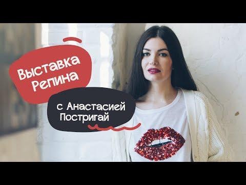 Выставка Репина с Анастасией Постригай photo