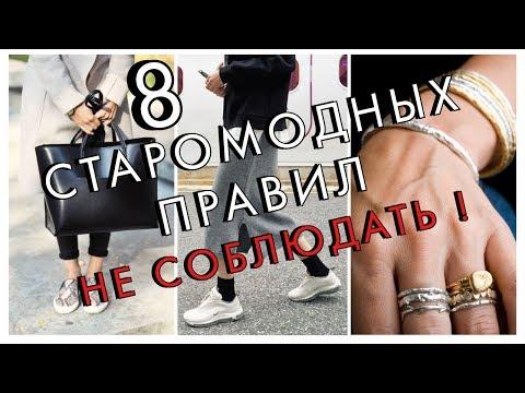 СТАРОМОДНЫЕ ПРАВИЛА - СМЕЛО НАРУШАЙТЕ! photo