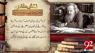 Naqsh e Mazi: The Great Chemist and Inventor Dmitri Mendeleev - 02 March 2018 - 92NewsHDPlus