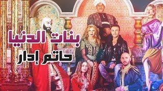 Hatim Idar - Banat dounia (Exclusive Music Video)   حاتم إدار - بنات الدنيا width=