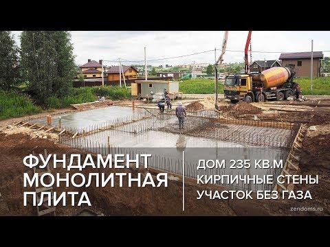 """Фундамент монолитная плита.  """"Косяк"""" с бетоном. Дом из кирпича. Участок без газа"""