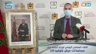 Bilan du #Covid-19 : Point de presse du ministère de la Santé (19-05-2020)