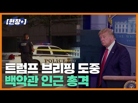 [현장+]트럼프 브리핑 도중 백악관 인근 총격 사건 발생