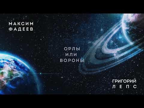 Максим ФАДЕЕВ  & Григорий ЛЕПС —  Орлы или вороны (премьера трека 2017)