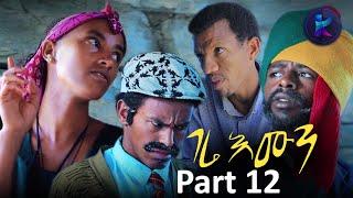 Kemalatkum - New  Ethiopian Tigrigna Comedy-  gere Emun - ገሬ እሙን  Part 12  (FULL) 2019