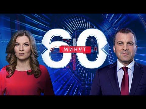 60 минут по горячим следам (вечерний выпуск в 18:50) от 23.10.2019 photo