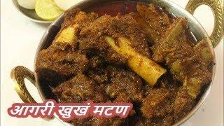 चमचमीत मसालेदार आगरी सुखं मटण /Aagri Sukha Mutton/recipe in Marathi width=