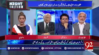 Will Sardar Usman Buzdar  the new CM of Punjab.Is this a good choice? |17 August 2018|