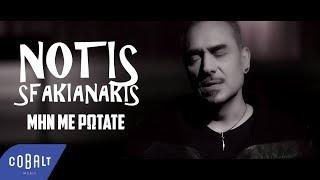 Νότης Σφακιανάκης - Μην Με Ρωτάτε - Official Video Clip