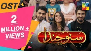 Suno Chanda | Hum TV Drama | Full OST | Farhan Saeed
