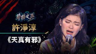 聲林之王EP4精華| 許淨淳《天真有邪》釋放香頌女人味 林宥嘉虧是想幹掉原唱嗎 |蕭敬騰 潘瑋柏