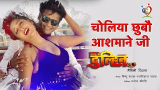 "Maithili Film ""Love U Dulhin"" 