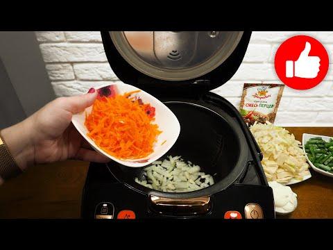 Вот как нужно готовить капусту в мультиварке! Варю стабильно 3 раза в неделю и не надоедает!