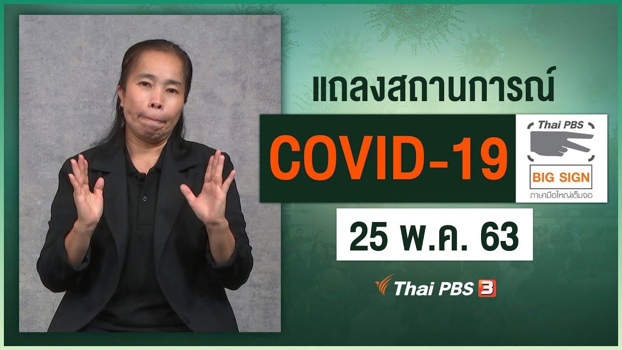 ศูนย์แถลงข่าวรัฐบาลฯ แถลงสถานการณ์โควิด-19 [ภาษามือ] (25 พ.ค. 63)