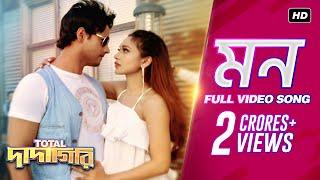 Mon (মন) | Total Dadagiri | Full Video Song | Yash | Mimi | Jeet Gannguli | Pathikrit | SVF width=