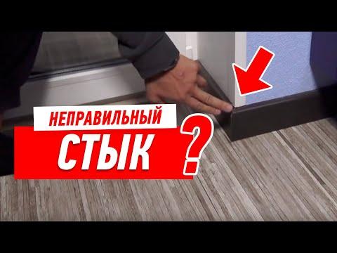 Как нельзя стыковать уголки и плинтус? Мастер-класс Алексея Земскова photo