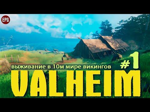 Valheim   Соло выживание в мире викингов   Прохождение #1 (стрим)
