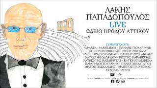 Έλα Γοριλάκι  - Λάκης Παπαδόπουλος, Γιάννης Ζουγανέλης & Γιάννης Γιοκαρίνης (Live)
