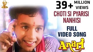 Chote si pyari se nanni se | Anari [Hindi ] Venkatesh,Karisma Kapoor [ Childwood Version ]