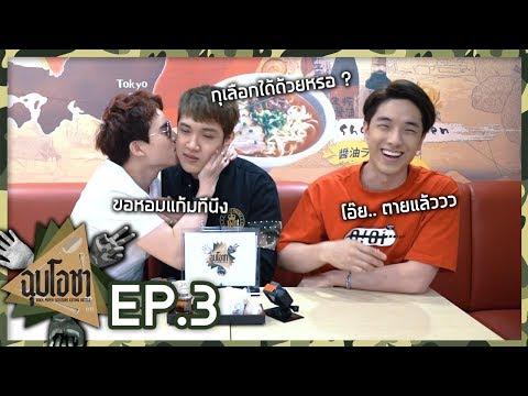 ฉุบโอชา EP.3 | เคย์ VS ทัชชี่ | พลอดรัก ณ แดนอาทิตย์อุทัย !!! #อร่อยadvance