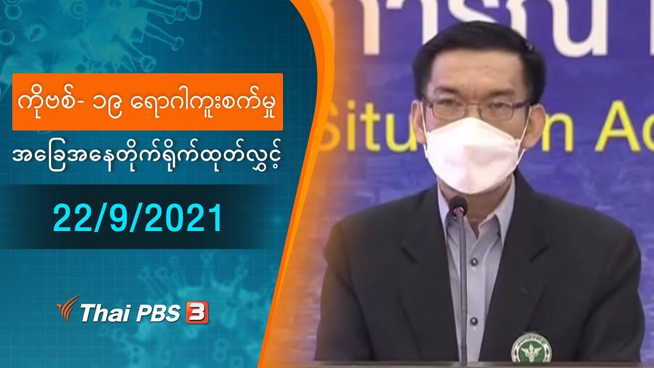 ကိုဗစ်-၁၉ ရောဂါကူးစက်မှုအခြေအနေကို သတင်းထုတ်ပြန်ခြင်း (22/09/2021)