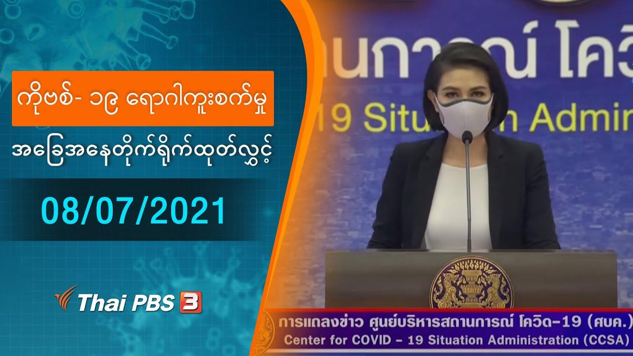 ကိုဗစ်-၁၉ ရောဂါကူးစက်မှုအခြေအနေကို သတင်းထုတ်ပြန်ခြင်း (08/07/2021)