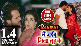 Bhojpuri का सबसे हिट गाना - Khesari Lal Yadav - ले जईबू जिला लूट के - Rim Jhim Red Colour - 2018