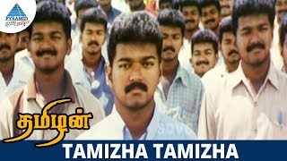 Thamizhan Tamil Movie Songs | Tamizha Tamizha Video Song | Vijay | Priyanka Chopra | D Imman