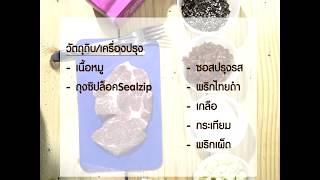 หมักสเต็กหมูสูตรเผ็ดกับน้องซีล | Sealzip