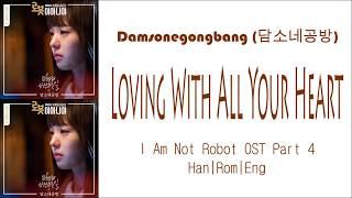 Damsonegongbang (담소네공방) - Loving With All Your Heart Lyrics [Han|Rom|Eng] I Am Not Robot OST Part 4
