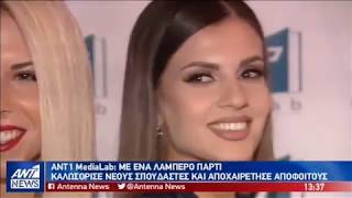 Welcome & Graduation Party ΑΝΤ1 MediaLab Party 2018