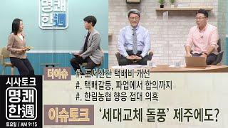 '세대교체 돌풍' 제주에도?(2021.6.19. / 제주MBC) 다시보기