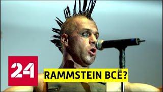 Rammstein прекращает существование - СМИ (Опровергнуто)