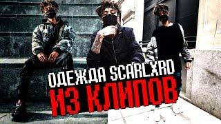 ОДЕЖДА SCARLXRD ИЗ КЛИПОВ