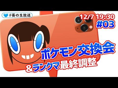 【ポケモン剣盾】ポケ・・・