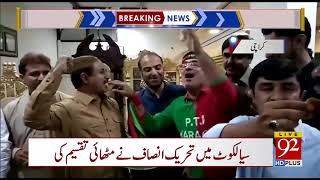PTI's players celebrated Nawaz Sharif's disqualification as Party president - 21 Feb 18-92NewsHDPlus