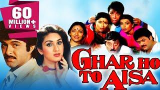 Ghar Ho Toh Aisa 1990 | Full Hindi Movie | Anil Kapoor, Meenakshi Seshadri, Kader width=